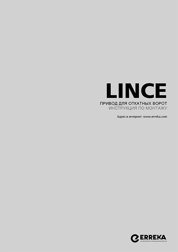 Інструкція по експлуатації  привору Lince